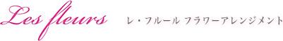 レ・フルール 宝塚 花育 フラワーアレンジメント教室